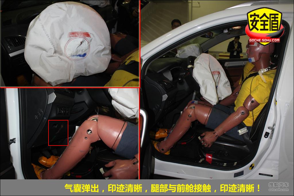 2013款江淮瑞风s5 2.0t手动尊享版碰撞试验图解
