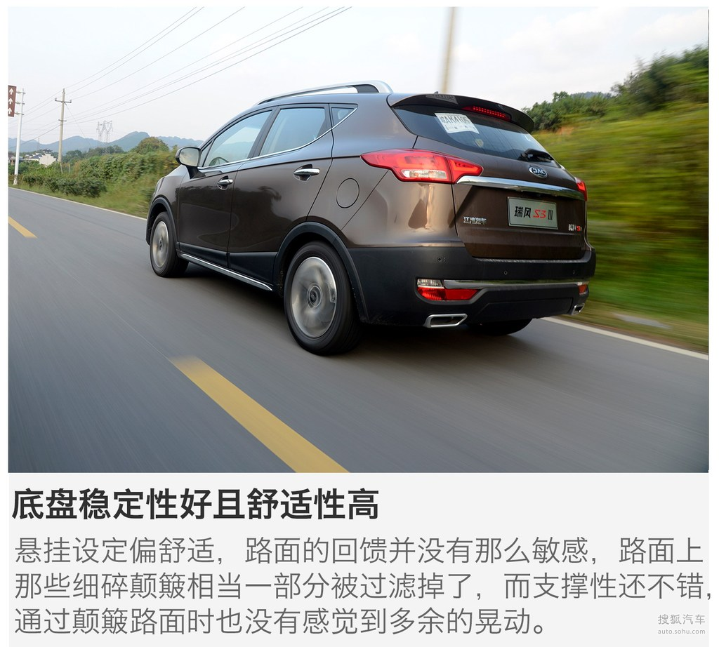 【 江淮第三代瑞风s3高清图片】_图解_搜狐汽车网