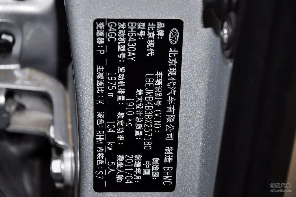 2008款北京现代途胜 2.0gl自动两驱舒适型   汽车铭牌