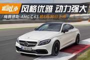 全新AMG C 63 Coupe  6月30日正式上市