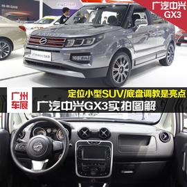 广州车展广汽中兴GX3实拍图解