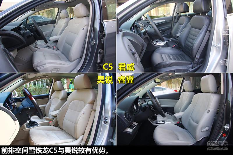 【 雪铁龙c5图片】_图解_搜狐汽车网