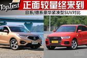 首次正面较量 日德系豪华紧凑型SUV对比
