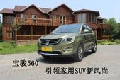 上汽宝骏560――引领家庭实用SUV新风尚!