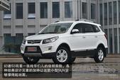[重庆]北汽幻速S3接受预订 订金为5000元