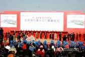 北京现代第三工厂奠基