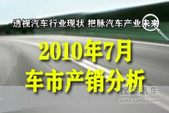 2010年7月车市产销分析