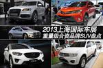 2013上海国际车展重量级合资品牌SUV盘点