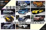 完全尝鲜 上海车展10大全球首发车盘点