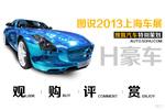 图说2013上海车展―搜狐汽车特别策―豪车