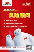 骏达广本联合中国人保举行车险服务活动!
