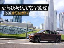 论驾驶与实用的平衡性 体验宝马全新X1