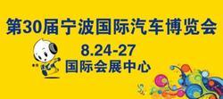 第三十届宁波国际汽车博览会八月重磅来袭