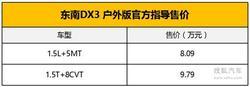 东南DX3户外版增配上市 纯血SUV野性再升级