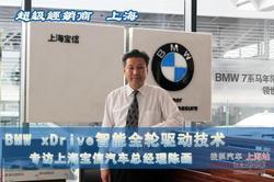 BMW xDrive科技 专访上海宝信总经理陈画