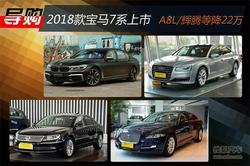 2018款宝马7系上市 A8L/辉腾等降22万元!