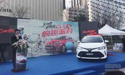 一汽丰田威驰FS 太原区域上市发布会举行