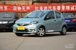 [长沙]比亚迪F0全系优惠3000元 少量现车