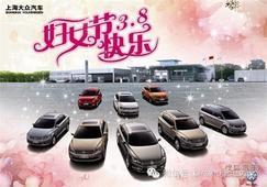 滨州和硕上海大众 集