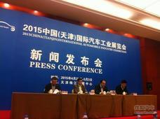 2015年天津五一梅江车展将于4月28日开幕