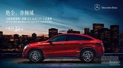 梅赛德斯-奔驰全新GLE运动SUV倾城上市