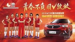 女排姑娘-中华V3女排冠军版车型首批车主