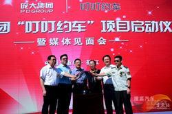 叮叮约车布局重庆 8月2日将正式上线运营