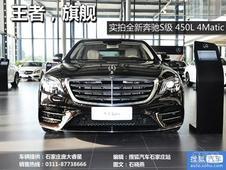 越级,旗舰--搜狐实拍全新奔驰S级450L 4Matic