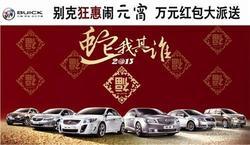 长治关村别克二店 2013开门红喜乐元宵惠