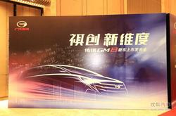 全场景奢享大型MPV 传祺GM8苏州尊享上市