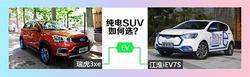 纯电SUV如何选 瑞虎3xe VS江淮iEV7S哪款值得买