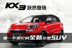 唯一不加价的全新小SUV:起亚KX3平价销售