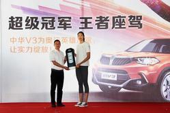 冠军女排中华力量 朱婷成为中华V3新车主
