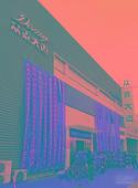 11月26日郑州联发众泰大迈4S店隆重开业
