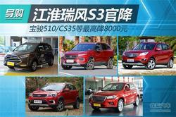 瑞风S3官降 宝骏510/CS35等最高降8000元