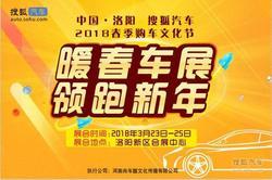 3.23-25搜狐汽车春季购车文化节火爆来袭