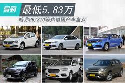 最低5.83万 哈弗H6/310等热销国产车盘点