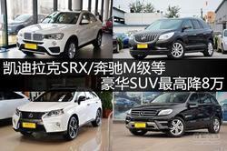 凯迪拉克SRX/奔驰M级等豪华SUV最高降8万