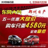 东莞大兴五一大放价 购郑州日产只需4580元