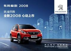 神龙汽车全新东风标致2008心动上市