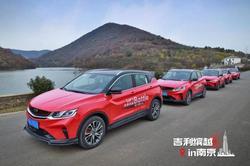 高动力智慧SUV 吉利缤越驾控体验南京站