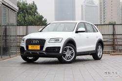 [长沙]奥迪Q5最高优惠6.31万元 现车供应