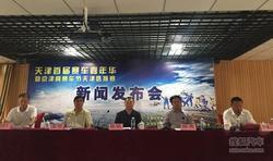 天津首届赛车嘉年华 即将在武清隆重举行