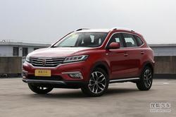 [武汉]荣威RX5最高优惠0.5万元 现车充足