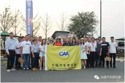 北京大陆汽车俱乐部房车露营活动落下帷幕