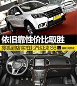 依旧靠性价比占市场 搜狐实拍北汽幻速S6