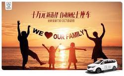宝骏730DCT上市发布会暨