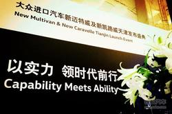 大众进口汽车第六代T系列车型天津市首秀