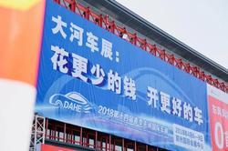 秋季大河国际车展9月开幕—实惠买车再等两周