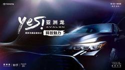 YES!亚洲龙之释放魅力品鉴会北京举行!